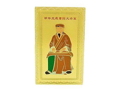 tai_sui_2014_protection_talisman_1__91243-1388840083-800-600