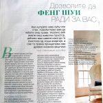 Kako da odaberete svoj prostor po feng shui-I Deo- BAZAR